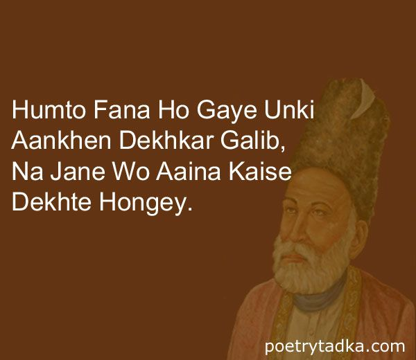 humto fana ho gaye unki love shayari mirza ghalib in hindi