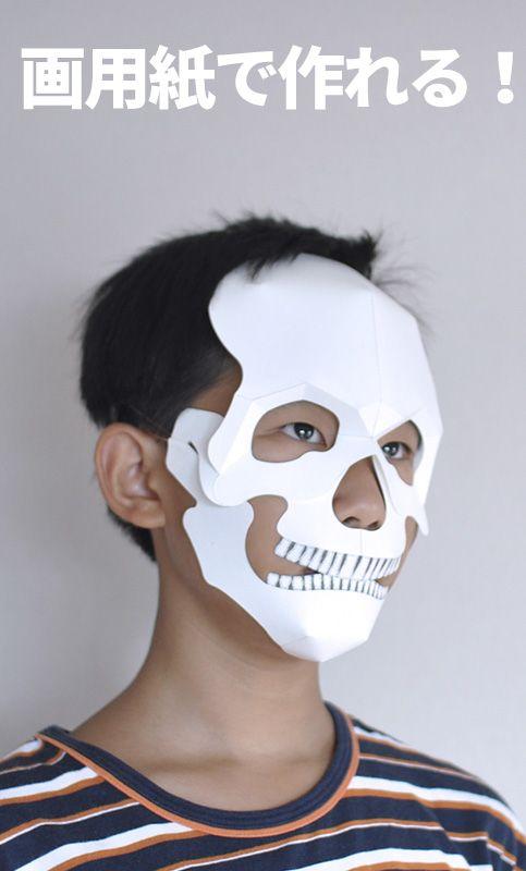 本当にかぶれる!スカルマスク ドクロの仮面 画用紙で作るハロウィン仮装マスク型紙データ
