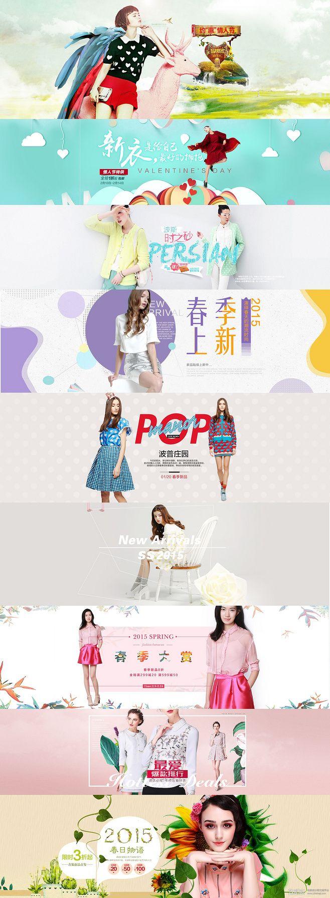 春季服装banner-致设计中国最大的淘...