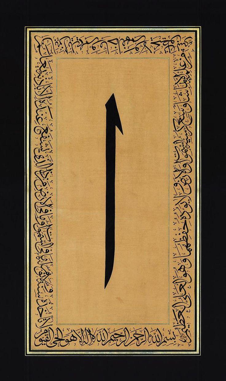Surat Al-BaQara - Ayaat Al Kursiyy  Verse 255 - 256