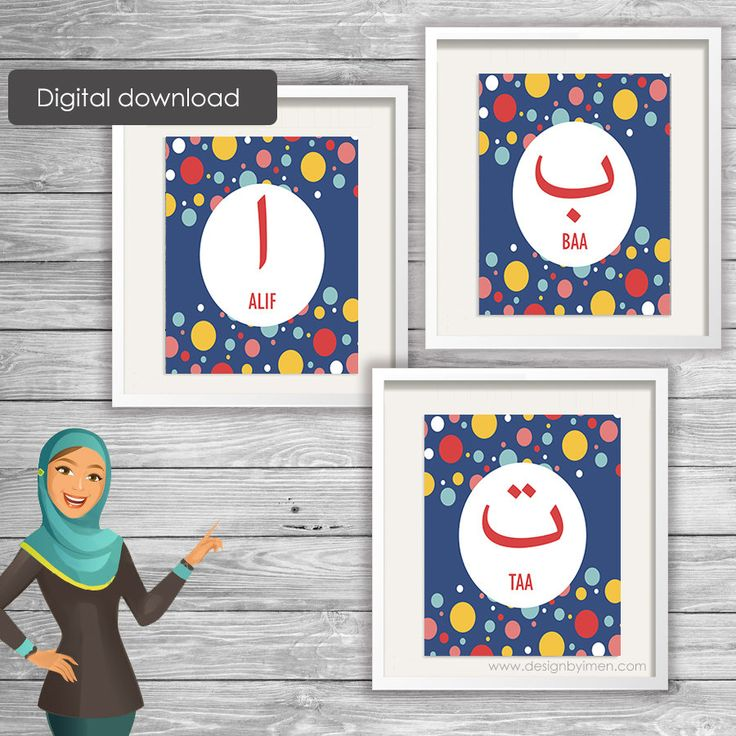 Doe-Het-Zelf Digitale Download, Arabic Alphabet, Moderne Islamitische Kunst - Wall Art - Flash Cards - Poster door DesignByImen op Etsy