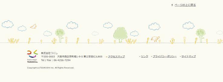 つくるしあわせ|株式会社つくし|WEB制作会社(ホームページ制作) 大阪