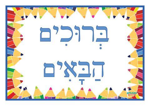 Bruchim Habaim Welcome Sign: Pencils