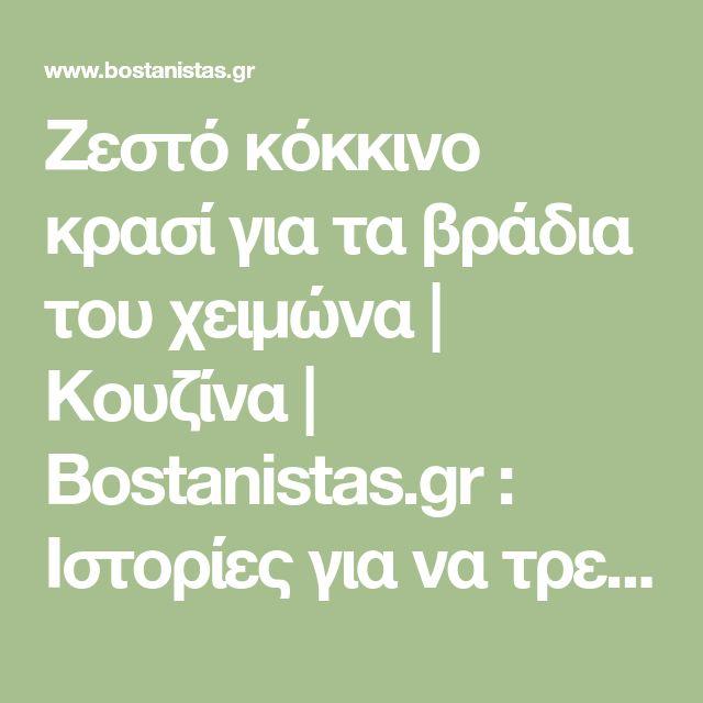 Ζεστό κόκκινο κρασί για τα βράδια του χειμώνα | Κουζίνα | Bostanistas.gr : Ιστορίες για να τρεφόμαστε διαφορετικά
