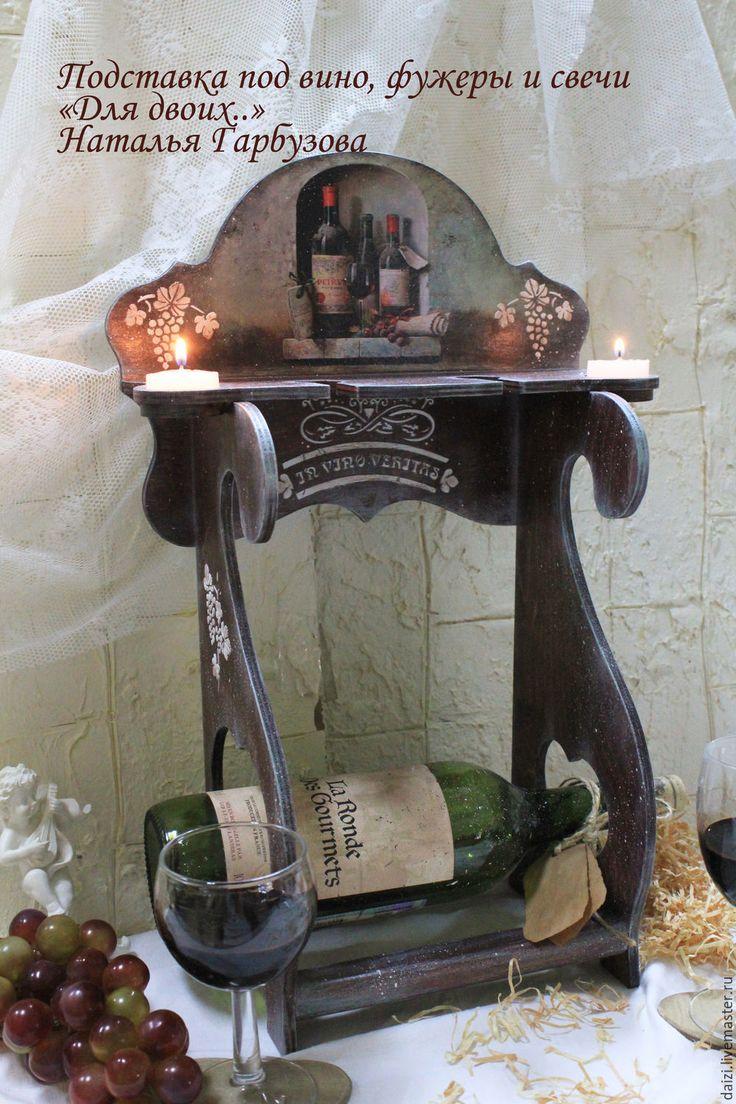"""Купить Подставка для вина , фужеров и свечей """"Для двоих.."""" - коричневый, винный короб"""
