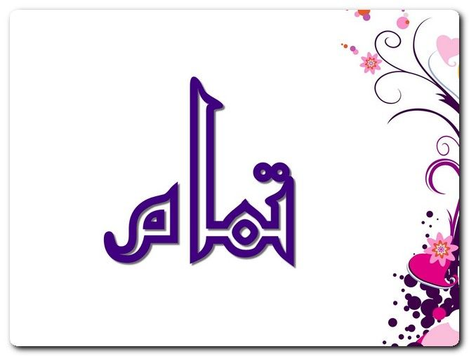 معنى اسم تمام وصفات حامل الاسم Tamam اسم تمام اسماء اولاد اسماء عربية Arabic Calligraphy Calligraphy