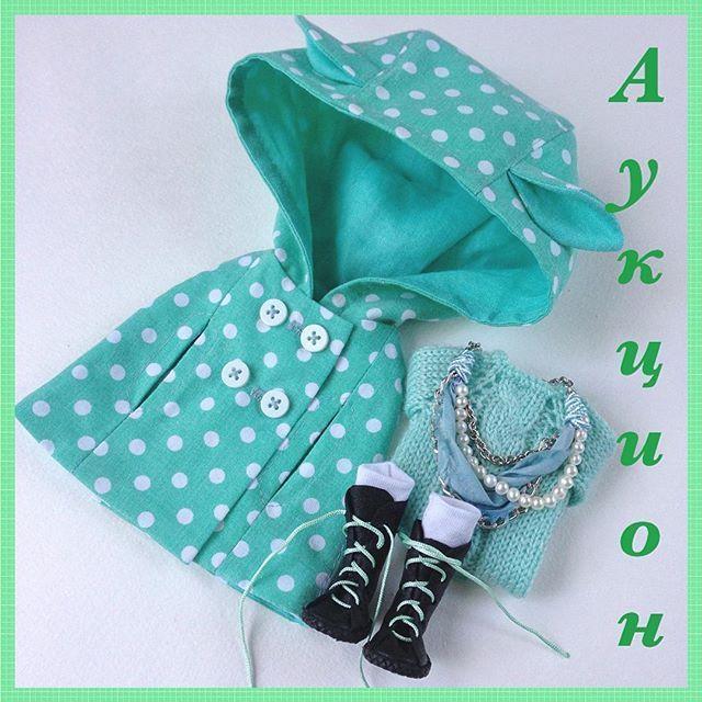 АУКЦИОН!!! Комплект для куклы Блайз - плащ, вязаное платье, ботинки с гольфами и бижутерия. Начальная цена 1500 рублей,…