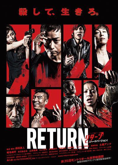 映画『RETURN(ハードバージョン)』 (C) UULA