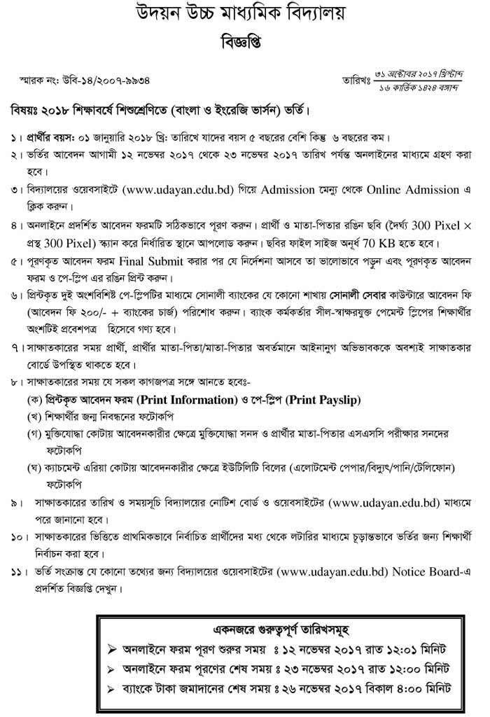 Rajuk Uttara Model College Admission Circular 2018, Rajuk Uttara - admission form school