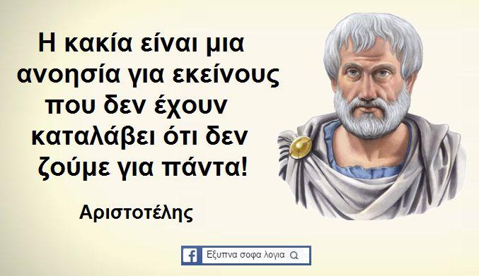 30 από τα πιο σοφά αποφθέγματα του Αριστοτέλη - Fanpage