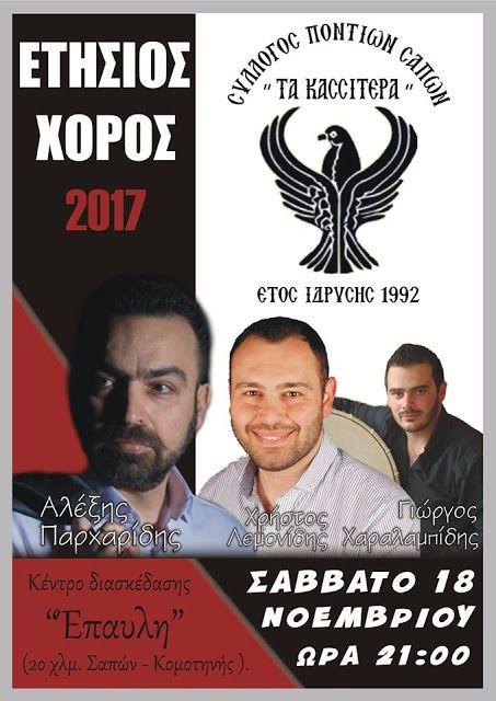 e-Pontos.gr: Ο ετήσιος χορός του Συλλόγου Ποντίων Σαπών «Τα Κασ...