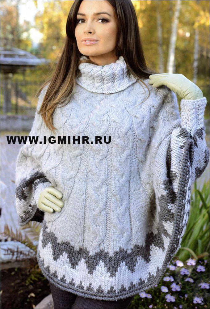 Модное теплое пончо с косами. Спицы. Обсуждение на LiveInternet - Российский Сервис Онлайн-Дневников