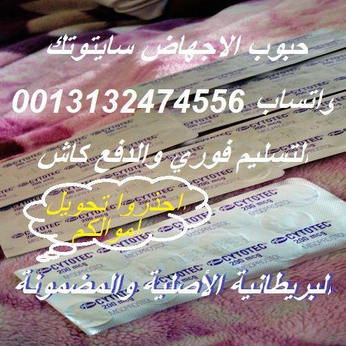 0013132474556 حبوب الأجهاض سايتوتك Cytotec200 تسليم باليد Social Security Card Cards Personalized Items