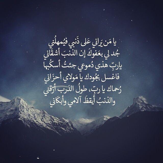 الحياة التوبة الندم الدنيا الحزن Islamic Love Quotes Favorite Book Quotes Islamic Inspirational Quotes