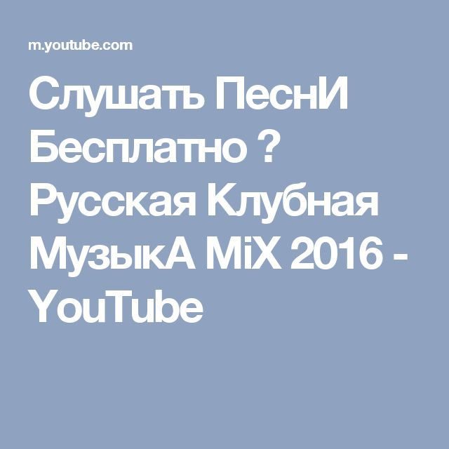 Слушать ПеснИ Бесплатно ♫  Русская Клубная МузыкА MiX 2016 - YouTube