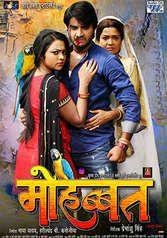 Mohabbat (2017) Bhojpuri Full Movie Online Download DVDrip 720p - http://djdunia24.in/mohabbat-2017-bhojpuri-full-movie-online-download-dvdrip-720p/