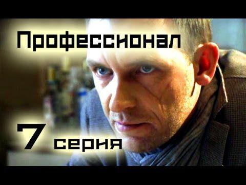 Сериал Профессионал 7 серия (1-16 серия) - Русский сериал HD