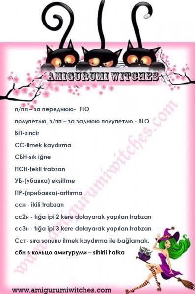 Rusça amigurumi terimleri
