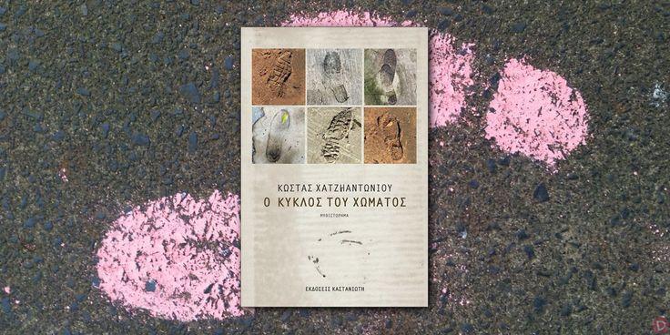 Κώστας Χατζηαντωνίου: «Ο κύκλος του χώματος»