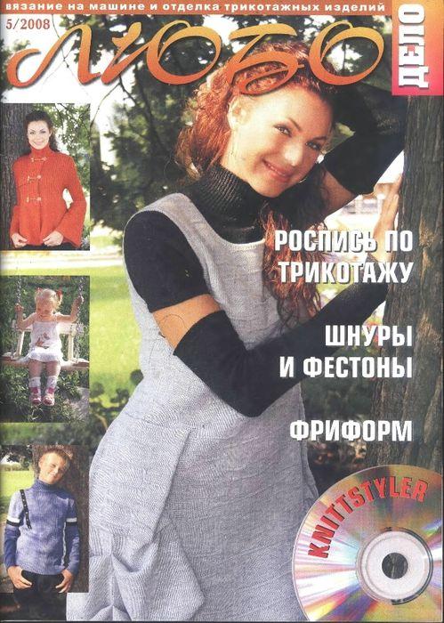 Мобильный LiveInternet Любо дело_2008_05 | ЯсветаЯ - Дневник ЯсветаЯ |