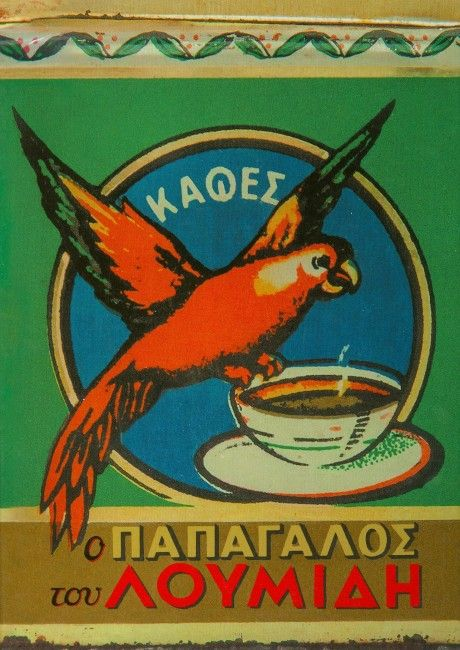 """Η δημιουργία του καφέ Λουμίδη και το πατάρι που ο Ελύτης έλεγε ότι """"εκεί κουβαλούσαν τις καινούριες αγάπες με τον Γκάτσο"""". Γιατί λέγεται Λουμίδης Παπαγάλος - ΜΗΧΑΝΗ ΤΟΥ ΧΡΟΝΟΥ"""