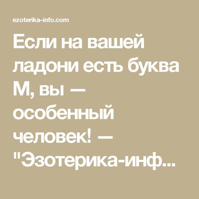 """Если на вашей ладони есть буква М, вы — особенный человек! — """"Эзотерика-инфо""""…"""