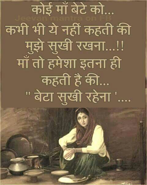 Mother And Son Quotes In Hindi: 641 Best BEST HINDI THOUGHTS Images On Pinterest