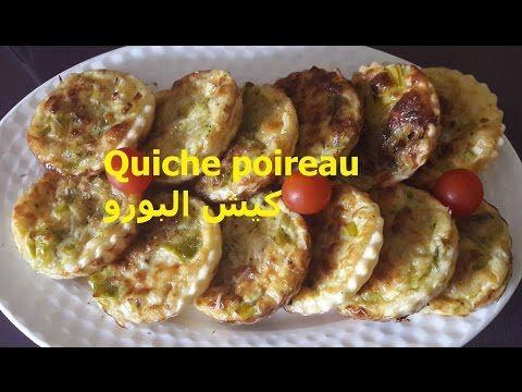 RECETTE QUICHE POIREAU Idée Ftour RAMADAN - فكرة لفطور رمضان : كيش البورو - YouTube