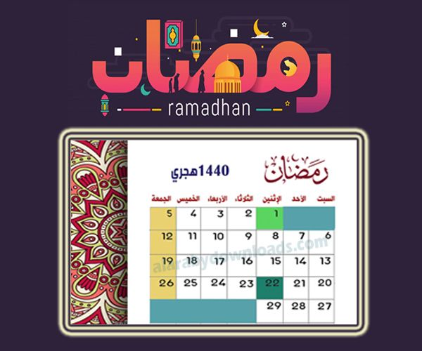 التقويم الهجري 1440تقويم 2019 الهجري تاريخ اليوم بالهجري وترتيب الاشهر الهجرية 1440 Calendar Islamic Calendar