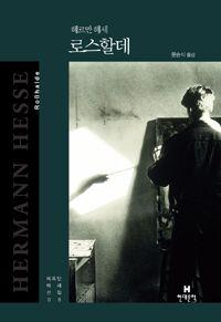[로스할데] 헤르만 헤세 지음 | 윤순식 옮김 | 현대문학 | 2013-05-31 | 헤르만 헤세 선집 8 | 2013-10-20 읽음