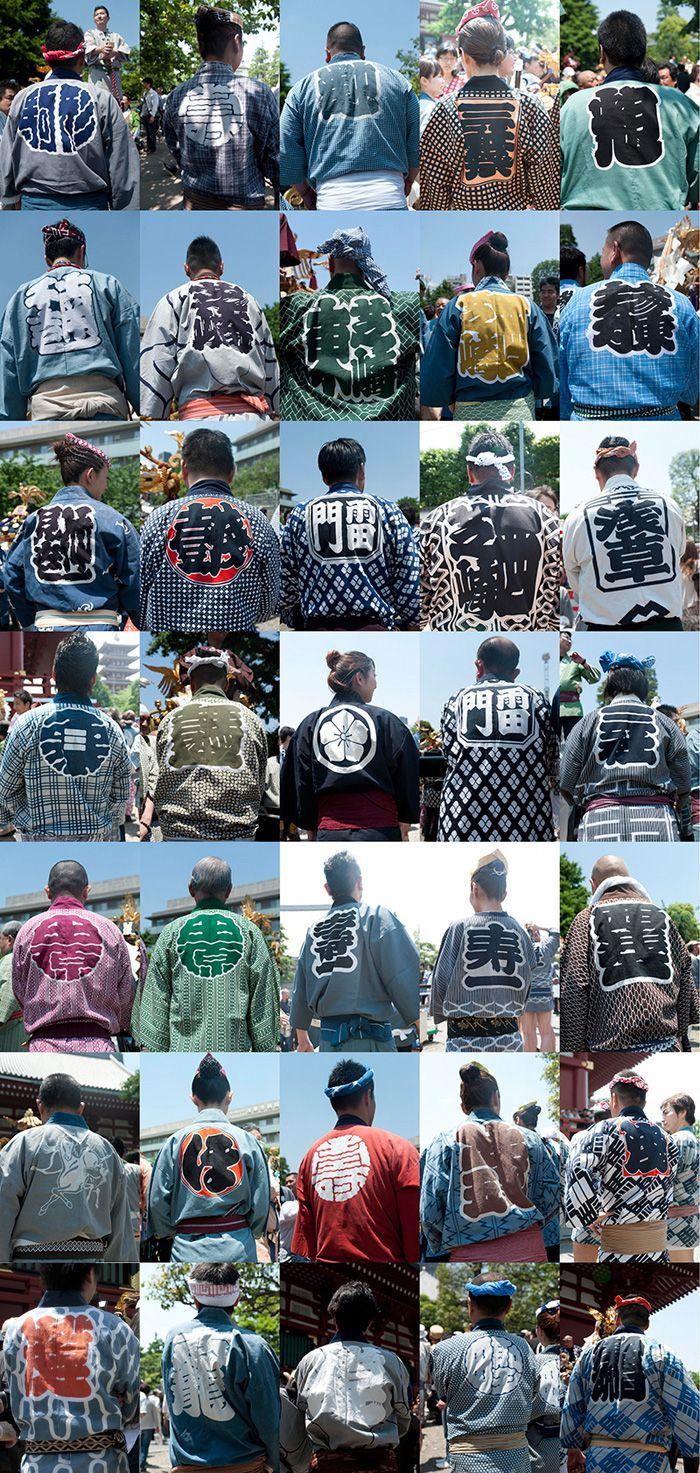 氏子、宮頭、宮出し……9つのキーワードで見る三社祭2012 | nippon.com Japanese Hanten collection - Hanten was originally a traditional short coat, now worn as a Matsuri (festival) outfit in Japan.