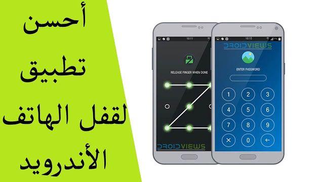 تحميل برنامج قفل التطبيقات Applock برقم سري وبصمة تحميل تطبيق القفل Apk Electronic Products Download Phone