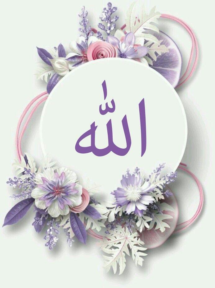 Pin Oleh Anum Shoukat Di Allah Pola Bunga Wallpaper Islami Seni Islamis