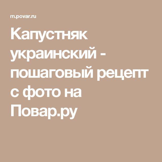 Капустняк украинский - пошаговый рецепт с фото на Повар.ру