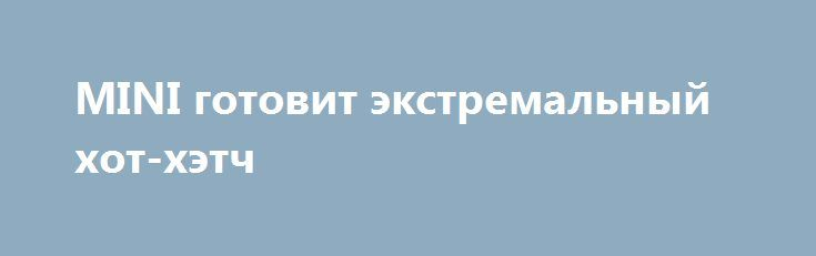 MINI готовит экстремальный хот-хэтч https://apral.ru/2017/09/06/mini-gotovit-ekstremalnyj-hot-hetch.html  Автор фото: фирма-производитель Аббревиатура JCW в сердце каждого поклонника автомобили MINI – она расшифровывается как John Cooper Works и обозначает самые мощные версии, заточенные под азартную езду. На автосалон во Франкфурт MINI привезет концепт JCW GP, он дает представление о том, как будет выглядеть серийная модель. Конечно же на серийной модели будет отсутствовать часть элементов…