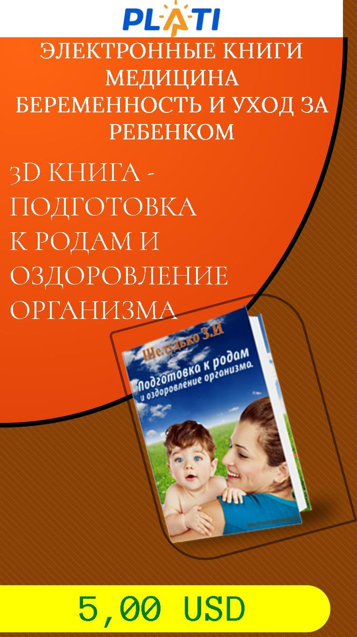 3D КНИГА - ПОДГОТОВКА К РОДАМ И ОЗДОРОВЛЕНИЕ ОРГАНИЗМА Электронные книги Медицина Беременность и уход за ребенком