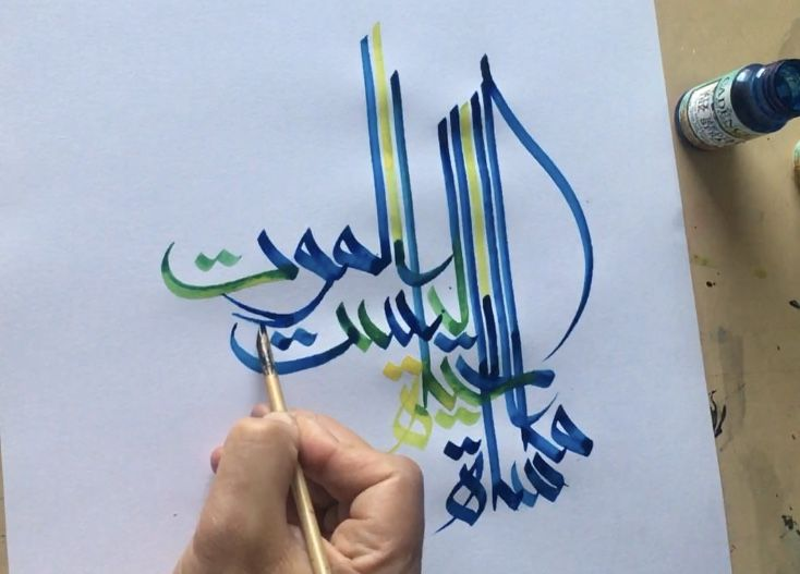 Arabic Calligraphy By Sami Gharbi Calligraphy Arabic Calligraphy Calligraphy Handwriting
