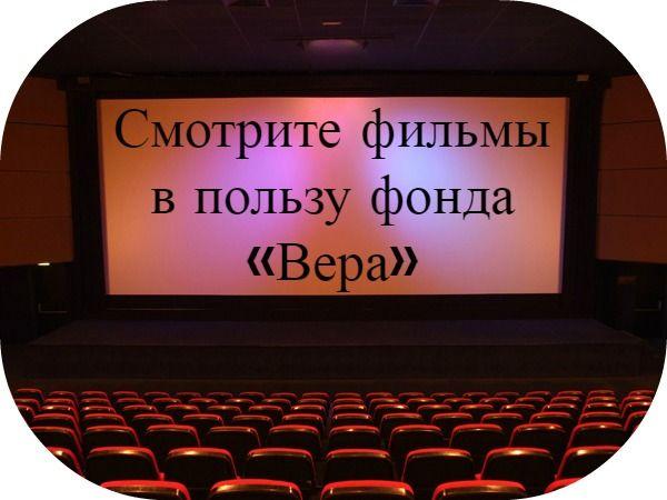 Смотрите фильмы в пользу фонда «Вера»   Фонд помощи хосписам «Вера»