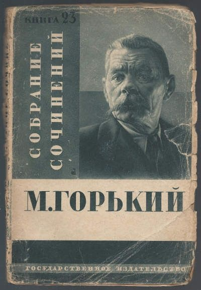 El Lissitzky cover for Works of Maxim Gorky 1929.