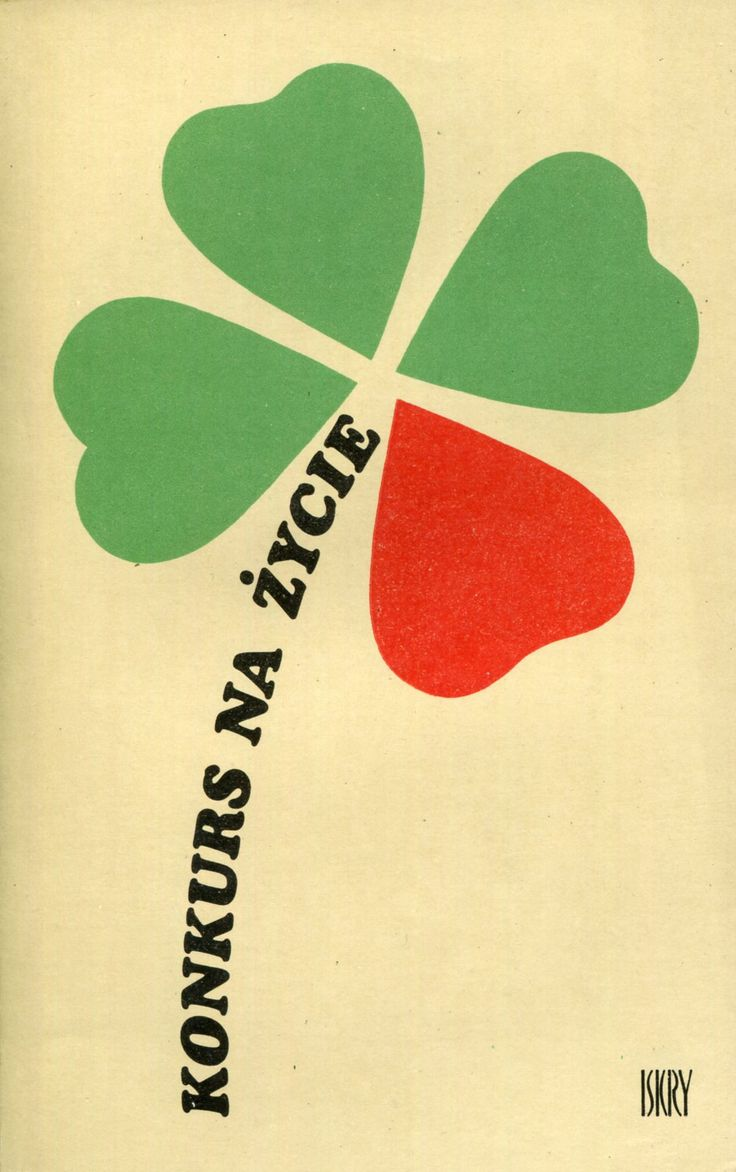 """""""Konkurs na życie"""" Edited by Henryk Maziejuk and Stanisław Wiecho Cover by Juliusz Rybicki Published by Wydawnictwo Iskry 1975"""