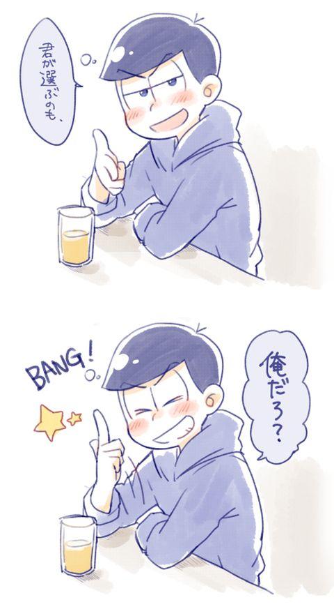 「【腐】松まとめ」/「ちよすけ」の漫画 [pixiv]
