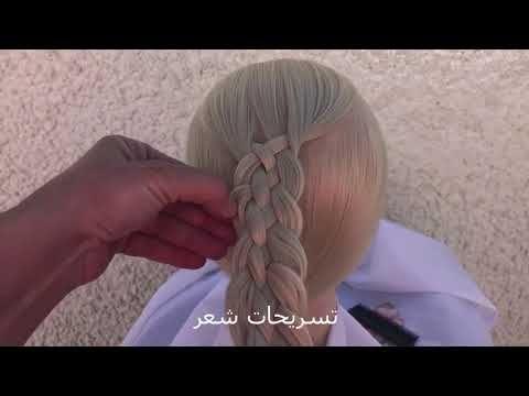تسريحات شعر تسريحات شعر طويل تسريحات شعر سهلة للجامعة موضة الشعر تسر