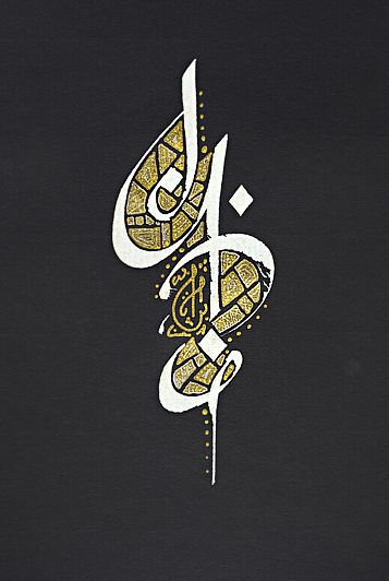 Arabic Calligraphy / the Fontmaker by Jordan Jelev