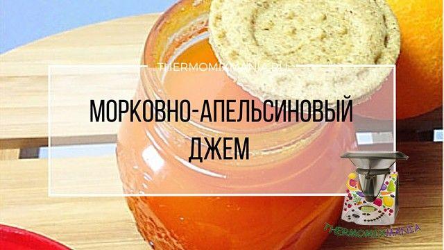 Морковно-апельсиновый джем Термомикс.РЕЦЕПТЫ ТЕРМОМИКС | Thermomixmania
