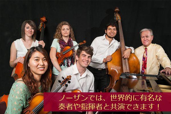 ノーザンでは、世界的に有名な奏者や指揮者と共演できます!