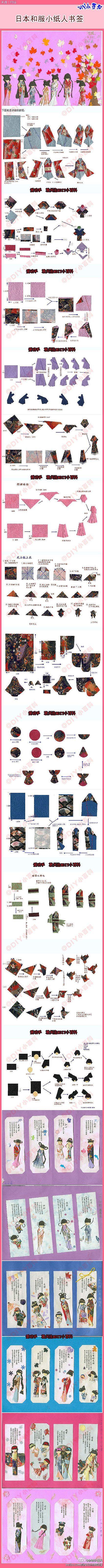 手工DIY 配饰 酷玩潮物  【日本和服小纸人书签】超可爱的和服小纸…  I think this picture tutorial is paper cutting, more than origami--or maybe a combo of both?  The finished geishas are so adorable