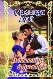 Испытание страстью. Начните читать книги Дэй Сильвия в электронной онлайн библиотеке booksonline.com.ua. Читайте любимые книги с мобильного или ПК бесплатно и без регистрации.