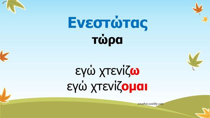 Χρόνοι ρημάτων by Eirini Papazaxariou via slideshare