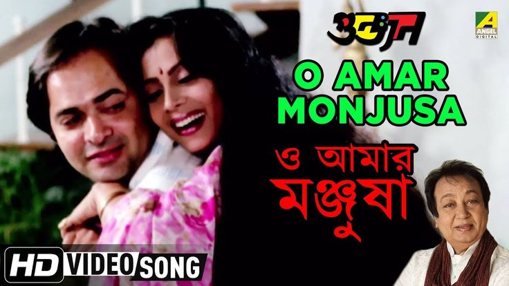 Song : O Amar Monjusa গান : ও আমার মঞ্জুষা Movie : Goonjan Artist : Bhupinder Singh Music Director : Kishore Desai Lyricist : Pulak Banerjee Mood : Happy Theme : Romantic Release : 1991 Director : Amitava Bhattacharya Starcast : Farookh Sheikh, Satish Shah, Debashre Roy.