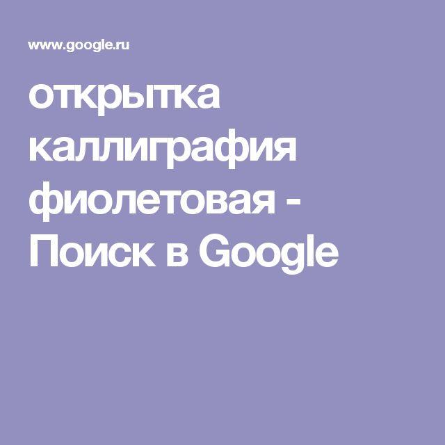 открытка каллиграфия фиолетовая - Поиск в Google